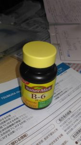 B6サプリメント