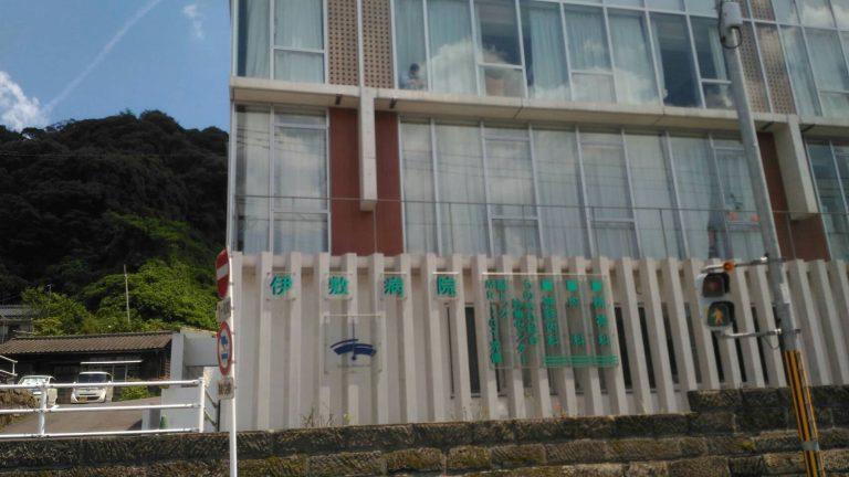 神田橋さんがいる伊敷病院